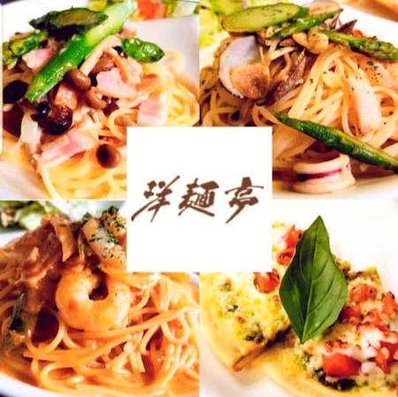 洋麺亭 -前橋市上泉店-