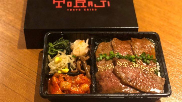 焼肉トラジ -高崎店-